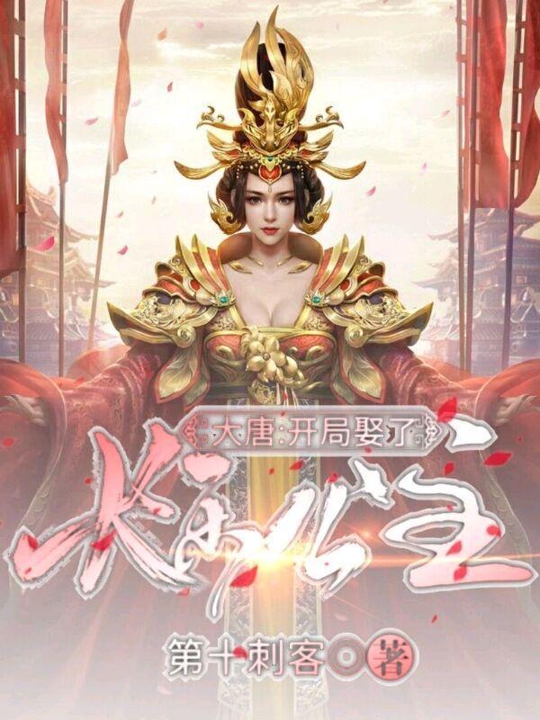 大唐:开局娶了长乐公主