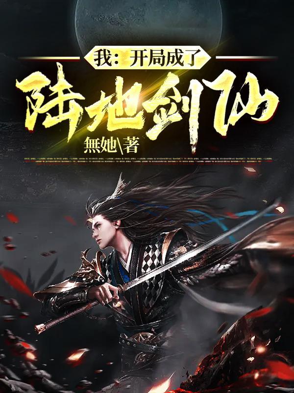 《我:开局成了陆地剑仙!》無她的小说最新章节,于民,王不全文免费阅读