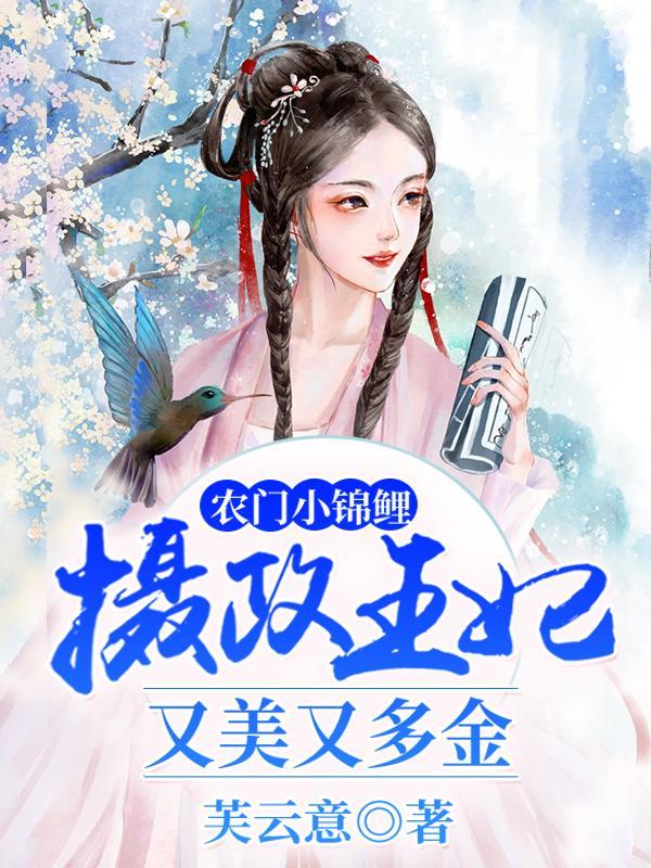 农门小锦鲤:摄政王妃又美又多金