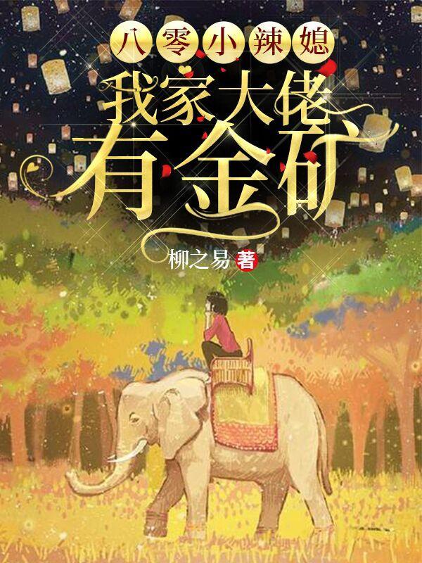 《八零小辣媳:我家大佬有金矿》柳之易的免费小说,付建军,张桂香全文免费阅读