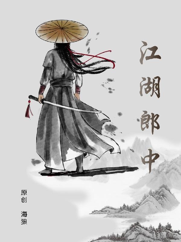 薛承,楚天雄(江湖郎中)最新章节全文免费阅读