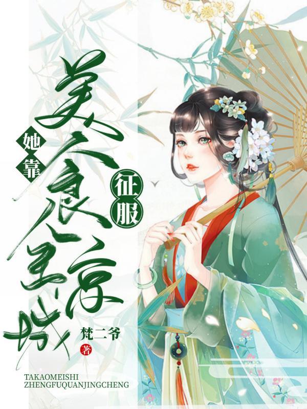 她靠美食征服全京城