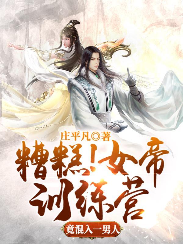 陈平,沐月(糟糕!女帝训练营,竟混入一男人)最新章节全文免费阅读