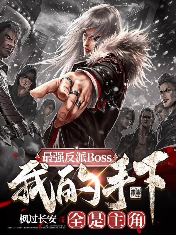 最强反派Boss:我的手下全是主角