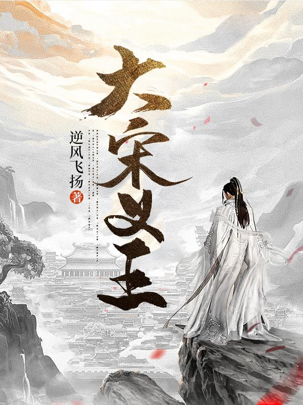 抖音《大宋义王》刘小柱,赵涿 全本小说免费看