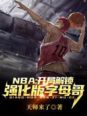 NBA:开局解锁强化版字母哥
