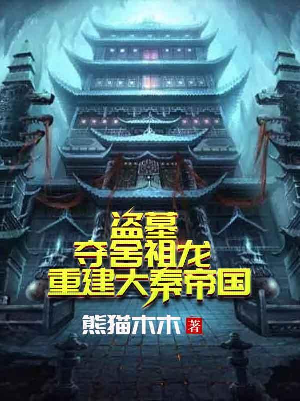 盗墓:夺舍祖龙,重建大秦帝国