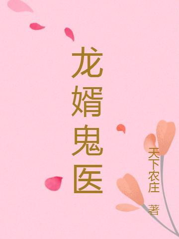 《龙婿鬼医》小说章节目录黄尚,殷红全文免费试读