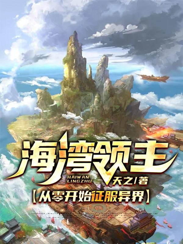 海湾领主:从零开始征服异界