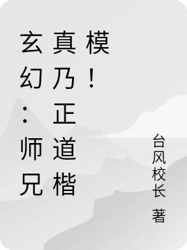 玄幻:师兄真乃正道楷模!