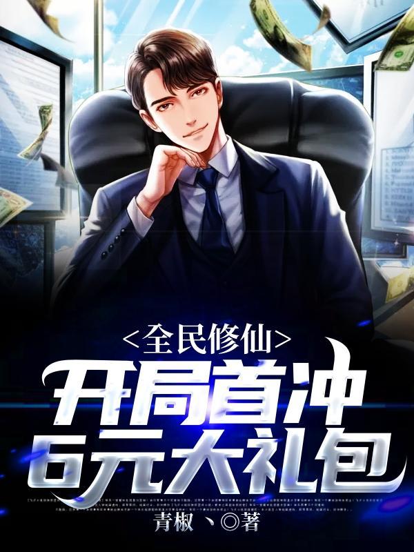 全民修仙:开局首冲6元大礼包