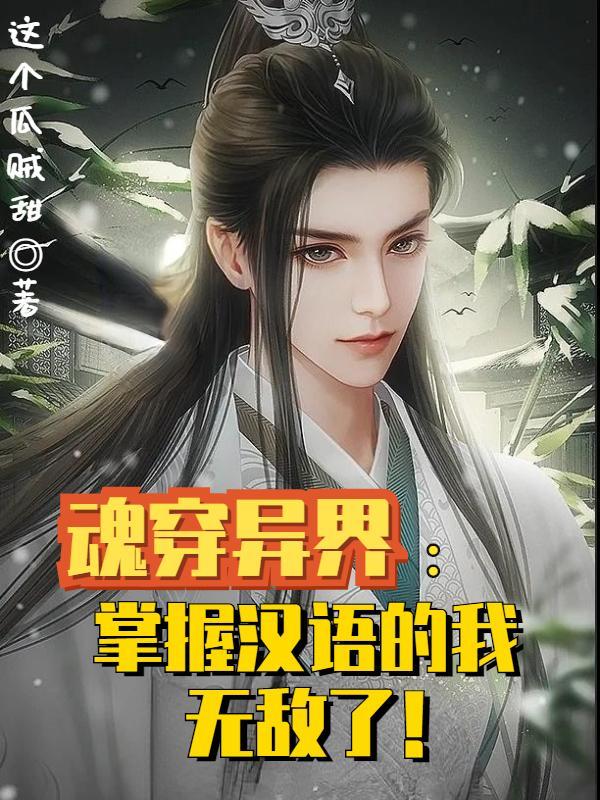 魂穿异界:掌握汉语的我无敌了!