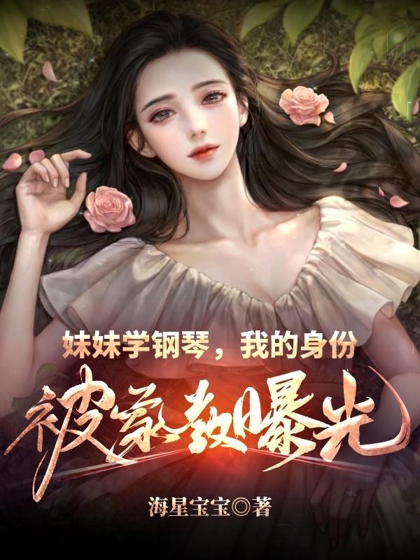 《妹妹学钢琴,我的身份被家教曝光》海星宝宝的小说最新章节,陈小彤,书涵全文免费阅读