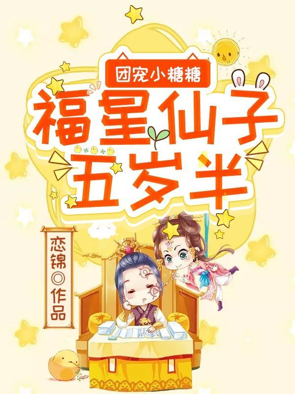 团宠小糖糖:福星仙子五岁半