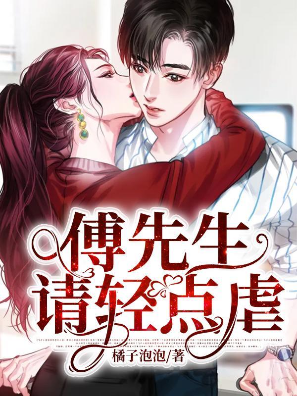 《傅先生请轻点虐》橘子泡泡的小说最新章节,乔郁,江雪儿全文免费阅读