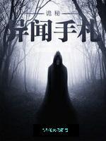 《诡秘异闻手札》小说章节目录杨秋,陈杨秋全文免费试读